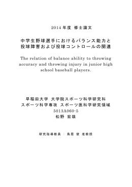 中学生野球選手におけるバランス能力と 投球障害および