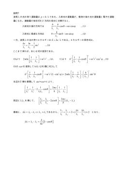 設問7解答案