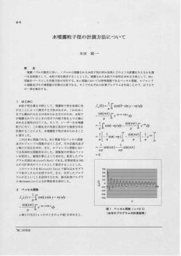 水噴霧粒子径の計測方法について (2014年9月24日 アップロード)
