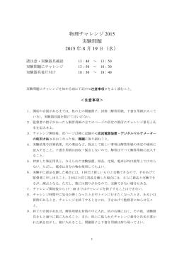 物理チャレンジ 2015 実験問題 2015 年 8 月 19 日(水)