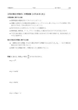 工科の微分方程式1 中間試験 (5月29日(水))