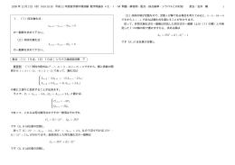 2009 年 12 月 2 日(水)9:00-10:30 平成 21 年度後学期中間試験 数学