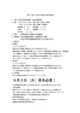9月3日(水)原本必着!