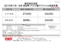 23,000 27,000 23,000 航空会社未定 2015年1月-3月 成田