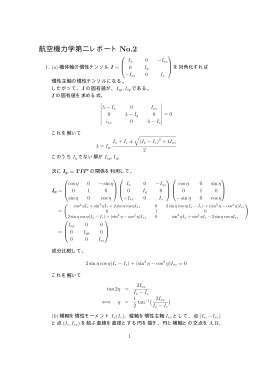 航空機力学第二レポートNo.2