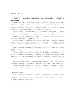 産経新聞 26.07.22 「慰安婦ツアー」違法に募集 大分県教組、中学生ら