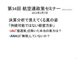 第34回 航空連政策セミナー 2015.02.27 Rev.17