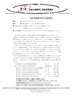 日本心身医学 5 学会合同集会 第 1 回 メインテーマ 「近未来医療を担う