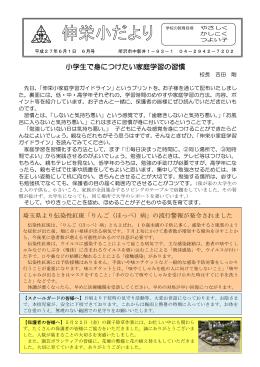 6月号 - 所沢市教育ネットワーク