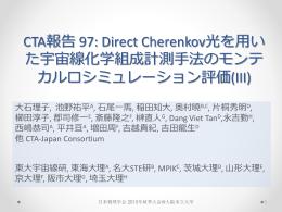 CTA報告 97: Direct Cherenkov光を用い た宇宙線化学組成計測手法の