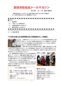 関東米粉食品メールマガジンNo.142(2013. 1. 25)(PDF:415KB)