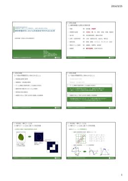 植物育種研究における形態測定学的手法の応用