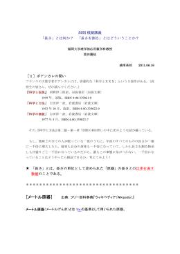 [メートル原器] - 柴田勝征研究室