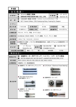 シンハン精密工業   SINHAN PRECISION IND. CO., LTD.