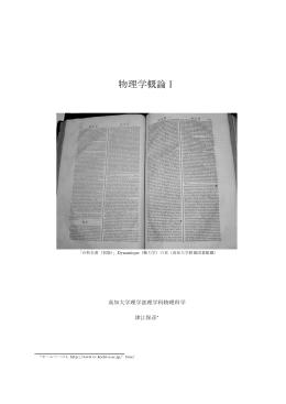 (物理学概論I)(12 avril 2013)