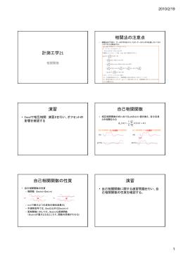 配布プリント(PDF)