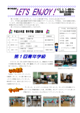 盛夏の号 - 青森県立森田養護学校