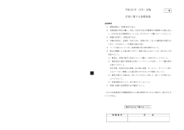 一基(PDF形式:963KB)