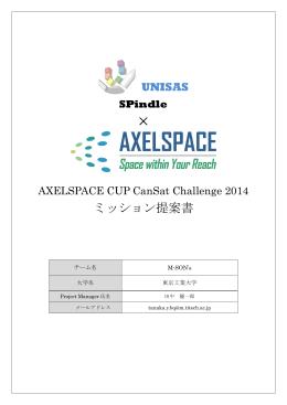 × ミッション提案書 - AXELSPACE CUP