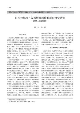 日本の風疹・先天性風疹症候群の疫学研究