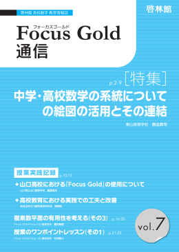 Focus Gold通信vol07.indd