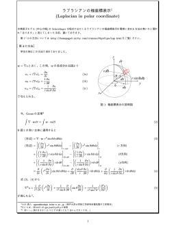 第4の方法 - 神戸大学