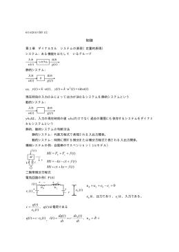 制御 )( )( tukty ⋅ = )(sin)( )( tu tukty + ⋅ = )( tf F FxM + + =& & )( tfxckx
