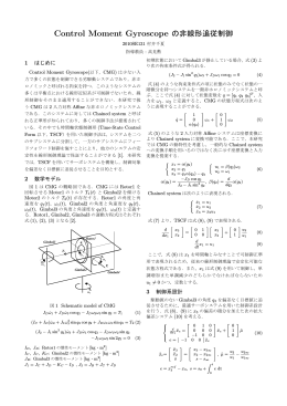 Control Moment Gyroscope の非線形追従制御