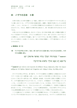 イザヤ書 6章 - 西日本福音ルーテル教会、WJELC