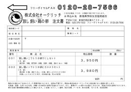 フリーダイヤルFAX 0120−28−7566