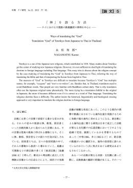 「神」を語る方法-タイにおける天理教の教義翻訳の事例を中心に