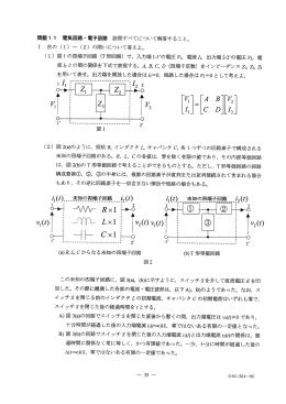 問題11~問題20