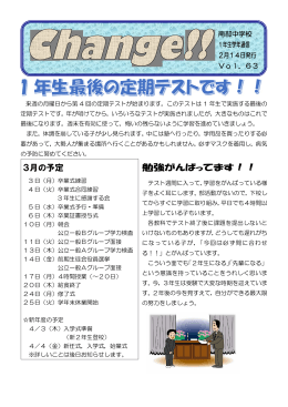 勉強がんばってます!! 3月の予定