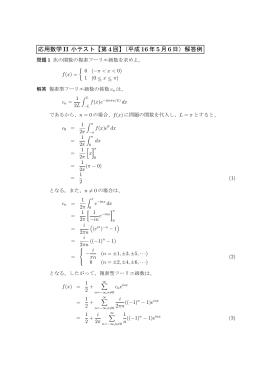 応用数学 II 小テスト【第 4回】(平成 16年 5月 6日)解答例