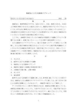 地磁気による太陽風のブロック - Nishimura Reports