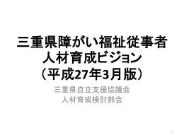「三重県障がい福祉従事者人材育成ビジョン」(平成27年3月版)