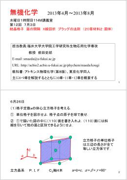 無機化学 2013年4月~2013年8月
