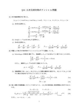 §11 三次元球対称ポテンシャル問題