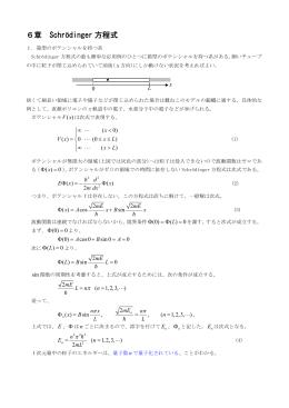 シュレーディンガー方程式の簡単な応用