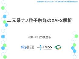 二元系ナノ粒子触媒のXAFS解析 - SPring