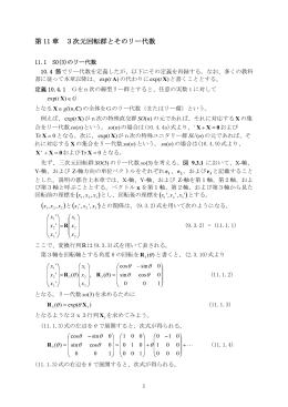 第 11 章 3次元回転群とそのリー代数 - So-net
