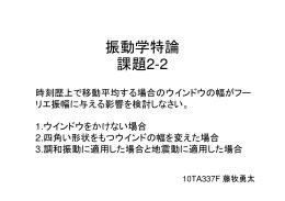 Microsoft PowerPoint - \211\333\221\3502-2