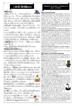 国民 の祝日 : ≪元日 ≫1月 1日 (火 ):「年 のはじめを祝 う日 」。 日本