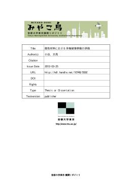 Title 脆性材料における多軸破壊挙動の評価 Author(s) 小谷, 太亮