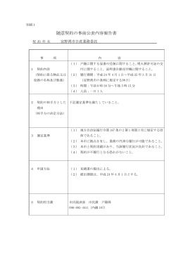 随意契約の事前公表内容報告書