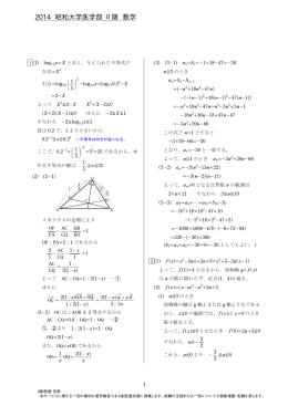 2014年度 昭和大学医学部 選抜ⅠⅠ期 数学 解答