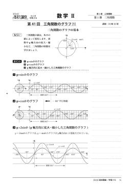 数 学 Ⅱ