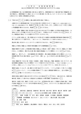力 学 II 定 期 試 験 問 題 A3 判問題用紙1枚と B4 判解答用紙 1 枚を