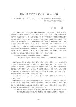 ポス ト新アジア主義とヨ~ロッパ主義 - R-Cube