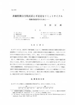 非線形微分方程式系と不安定なリミットサイクル
